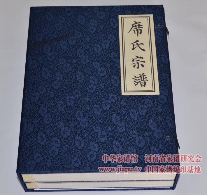河南延津县席氏宗谱图片